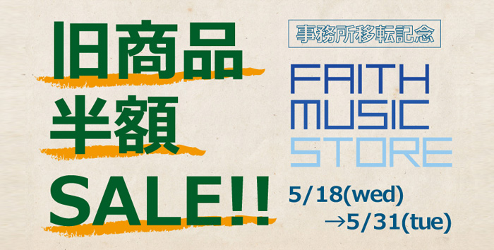 FAITH MUSIC STORE 半額SALE